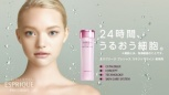 Gemma Ward 2007 Esprique Precious Skincare 1.jpg