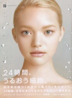 Gemma Ward 2007 Esprique Precious Skincare 3.jpg